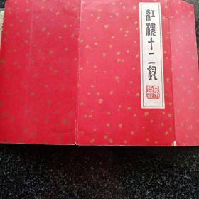 红楼梦十二钗。香木书签