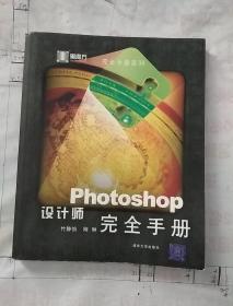 Photoshop设计师完全手册——黑魔方丛书
