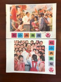 1976年(红小兵画报)2本