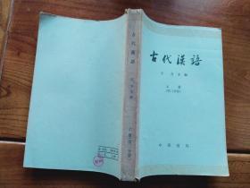 《古代汉语》(第二分册)上册