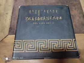 阿拉善蒙古族民俗风情荟萃