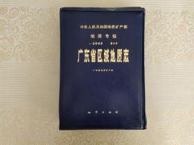 广东省区域地质志(中华人民共和国地质矿产部 地质专报•区域地质•第9号)内含11张地图