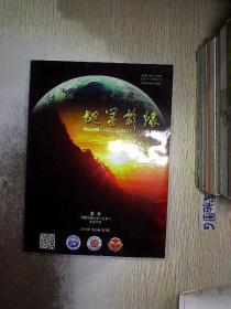 地学前缘(2018年第25卷 第3期).
