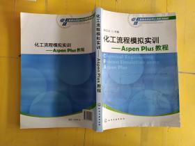 化工流程模拟实训:Aspen Plus教程 封面扉页上书边水渍黄斑