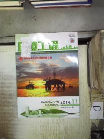 环境工程   2014 11