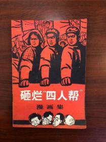 1977年(砸烂四人邦)漫画集