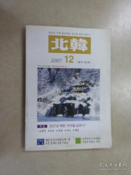 外文书  北韩 12(2007)   共231页