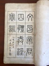 民国版:线装本文昌帝君(四体戒淫文)