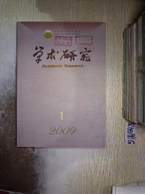 学术研究 2009 1