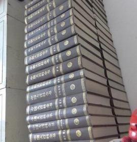 中国大百科全书第一版(全74册)