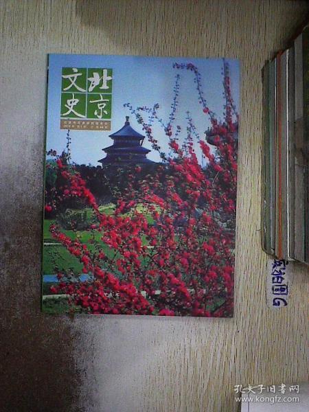 北京文史 2013 1