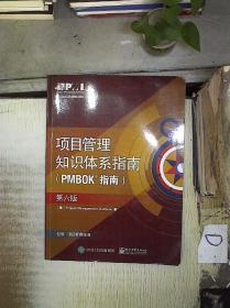 项目管里知识体系指南(PMBOK指南)(第六版) 。、