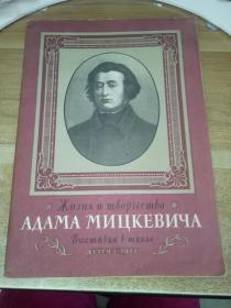 ЖИЗНЪ И ТВОРЧЕСТВО——АΔАМА МИЦКЕВИЧА(俄文1955年)