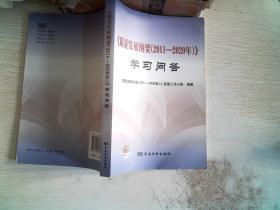 《質量發展綱要(2011-2020年)》學習問答