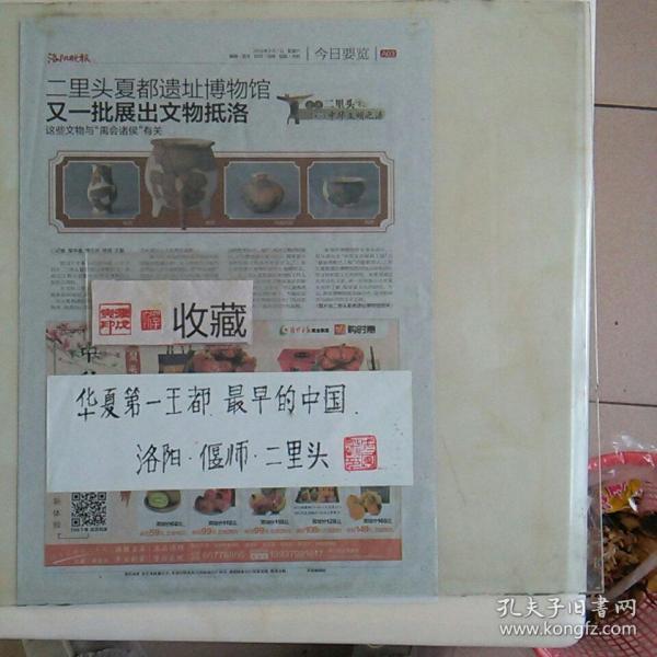洛阳晚报:又一批展出文物抵洛