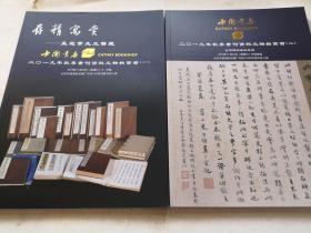 北京海王村中国书店2019秋拍图录(全套4本)