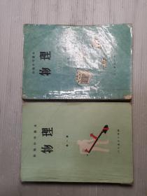 初级中学课本  物理  第一,二册