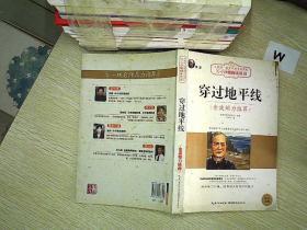 穿过地平线(大阅读·世界文学名著系列·N+1分级阅读丛书)