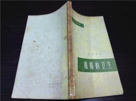 眼睛的卫生 施殿雄编著 上海科学技术出版社 1964年1版