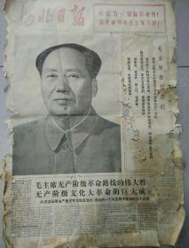 """文革报纸   河北日报1974年5月1日(4开四版);大庆油田的新会战钢铁战士庆""""五一"""""""