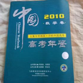 2010年中国高考年鉴理科卷