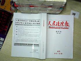 人民法院报 缩印本(第一册)