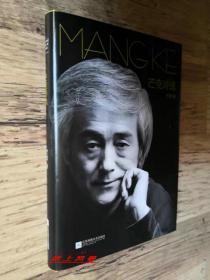 【诗人签名系列】 芒克 亲笔签名本:《芒克诗选》护封精装