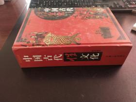 现货-中国古代性文化
