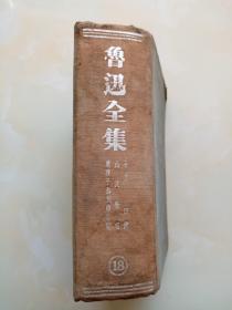 鲁迅全集18第十八卷 中华民国37年3版 精装本