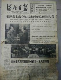文革报纸    河北日报 1974年5月30日(4开四版);毛泽东主席会见马来西亚总理拉扎克;英国首相希思到西安访问;