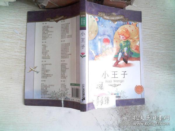 新课标小学语文阅读丛书:小王子 (第3辑 彩绘注音版)