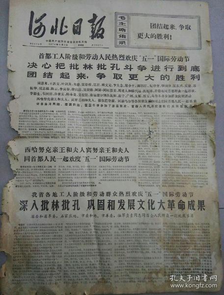 """文革报纸   河北日报1974年5月2日(4开四版);热烈庆祝""""五一""""国际劳动节;积极支援农业生产做出新成绩;"""
