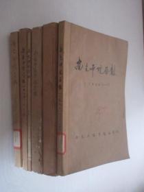 南充师院学报  1979-1987年共23期   含创刊号   6本合订本   详见描述