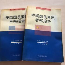 美国国民素质考察报告 中国国民素质考察报告 2本合售