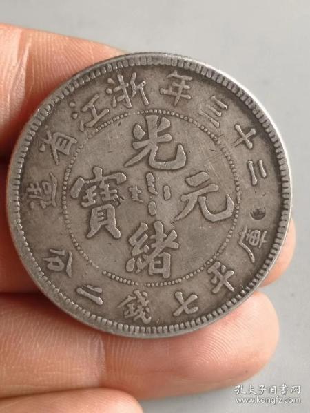 错版银元,3