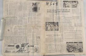 新华日报/1983年6月21日