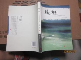 雅·魅 : 行走在中国熊猫之都全新未拆封