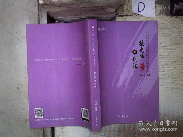 徐光华讲刑法/2018年国家统一法律职业资格考试专题讲座系列