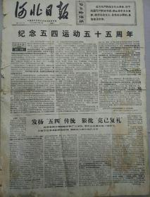 文革报纸   河北日报1974年5月4日(4开四版);纪念五四运动五十五周年;中国代表团在特别会议上的发言;