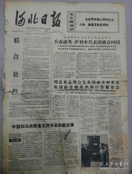 文革报纸   河北日报1974年5月28日(4开四版);中国和马来西亚关系的新发展;英国首相举行答谢宴;