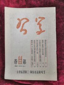 学习半月刊 51年第三卷 第十一期 包邮挂刷