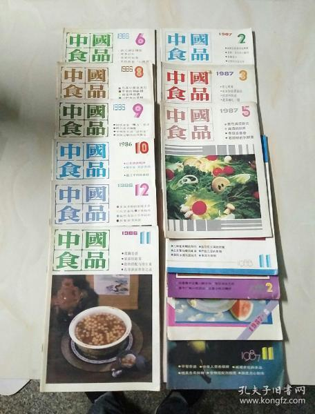 中国食品(中国第一本食品科普杂志)《1986年6、8、9、10、11、12期》                                                              《1987年2、3、5、8、11期》                                                             《1988年2、11期》共13本合售