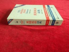 美国成语词典