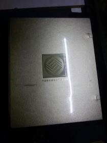 中国移动通信业务卡纪念册