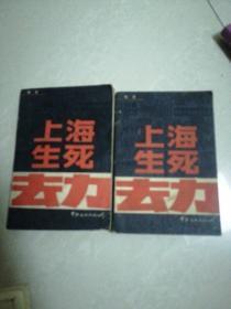 上海生死劫(上,下)(上册前面品相有点差,下册品相不错)