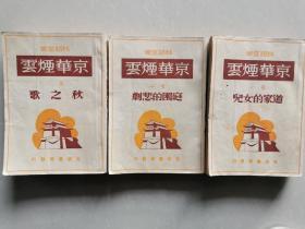 林语堂名著《京华烟云》民国原版三厚册全。