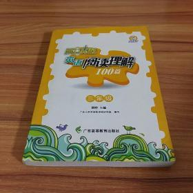 英语阅读理解100篇 三年级(2011.5月印刷):高分突破