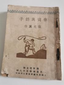 1935年初版《脊背与奶子》,美貌少妇惨受家族私刑,张天翼小说