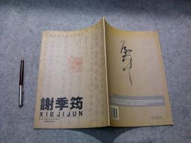 中国当代翰墨名家研究 谢季筠(签赠本)