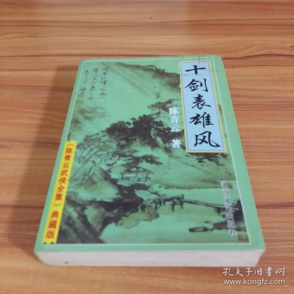 陈青云作品精选(二)十剑表雄风